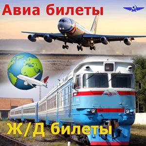 Авиа- и ж/д билеты Камского Устья