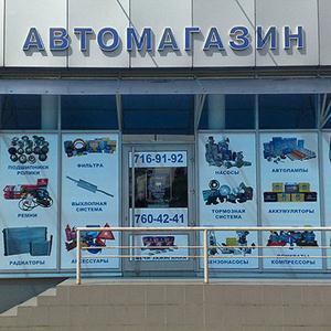 Автомагазины Камского Устья