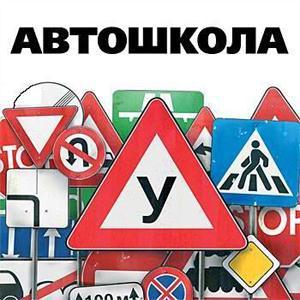 Автошколы Камского Устья
