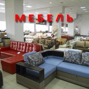 Магазины мебели Камского Устья