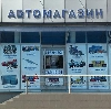Автомагазины в Камском Устье