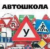 Автошколы в Камском Устье