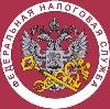 Налоговые инспекции, службы в Камском Устье