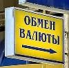 Обмен валют в Камском Устье