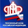 Пенсионные фонды в Камском Устье