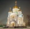 Религиозные учреждения в Камском Устье