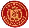 Военкоматы, комиссариаты в Камском Устье