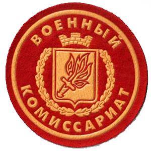 Военкоматы, комиссариаты Камского Устья